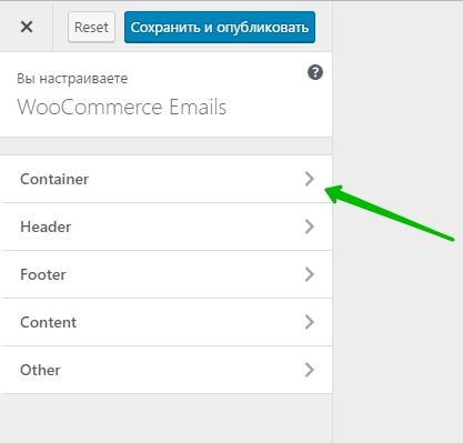 Woocommerce email шаблон изменить