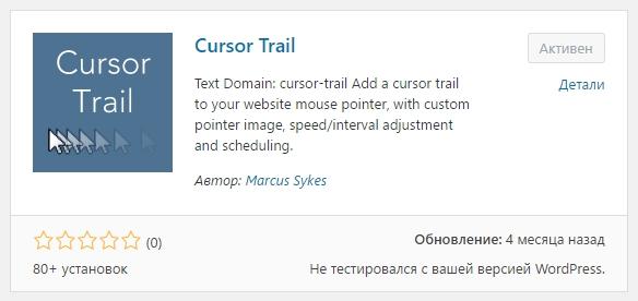 Cursor Trail