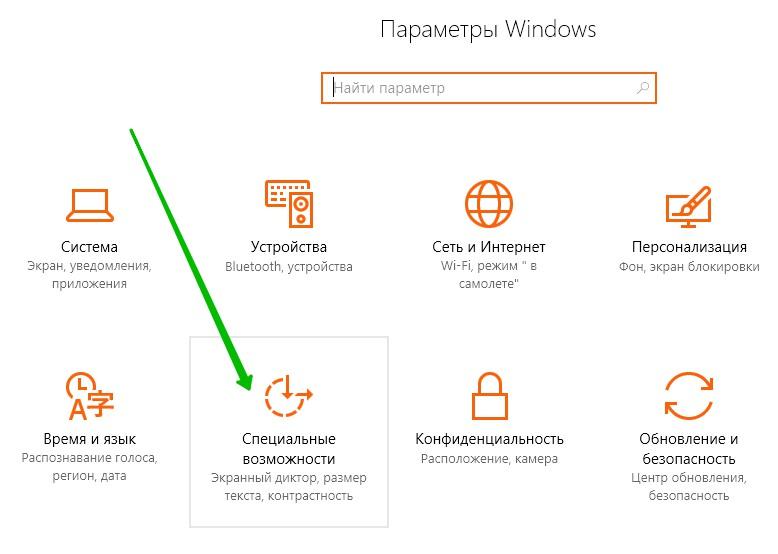 специальные возможности Windows 10