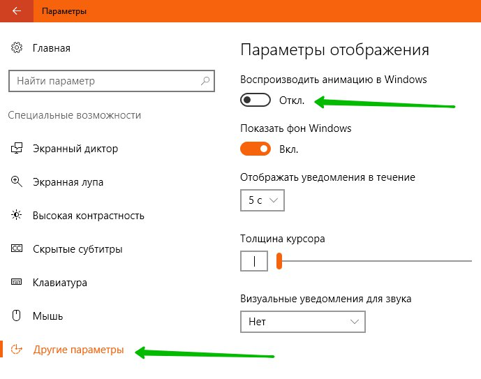 анимация Windows 10