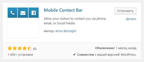 Mobile Contact Bar
