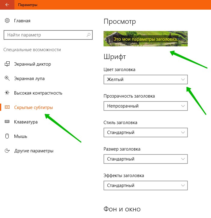 субтитры Windows 10