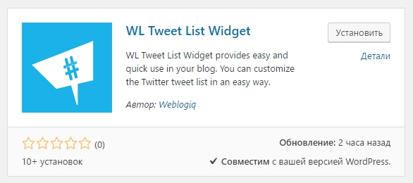 WL Tweet List