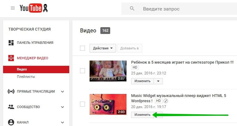 изменить видео ютуб