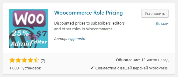 Woocommerce Role Pricing Light