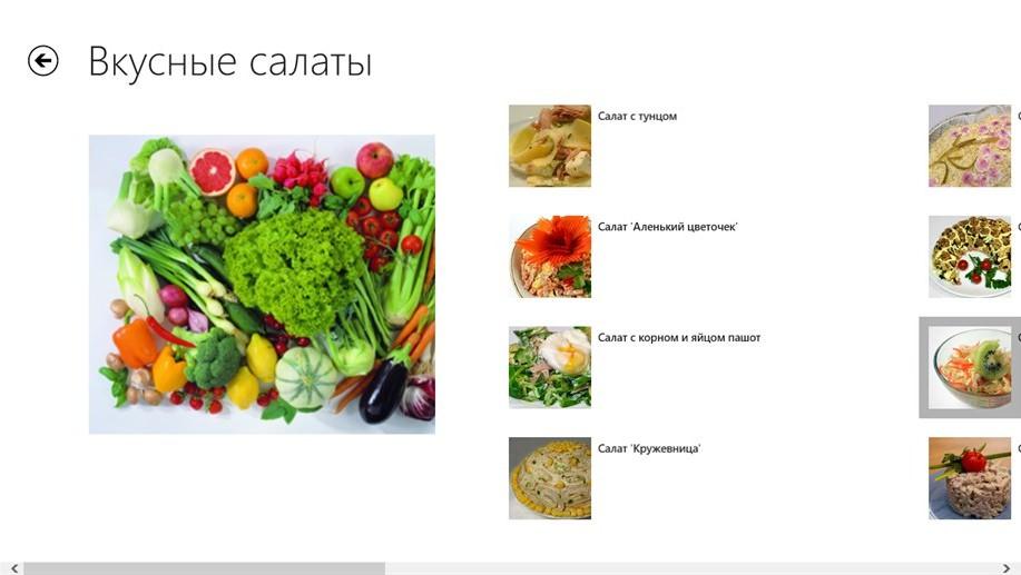 Рецепты салатов приложение