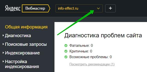 Как удалить сайт из Яндекс Вебмастер