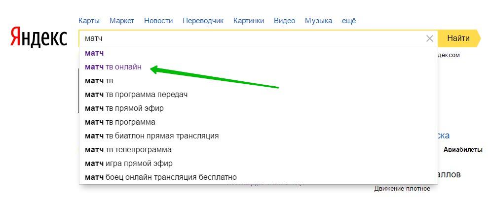 Очистить историю запросов Яндекс