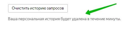 Очистить историю запросов поиск Яндекс