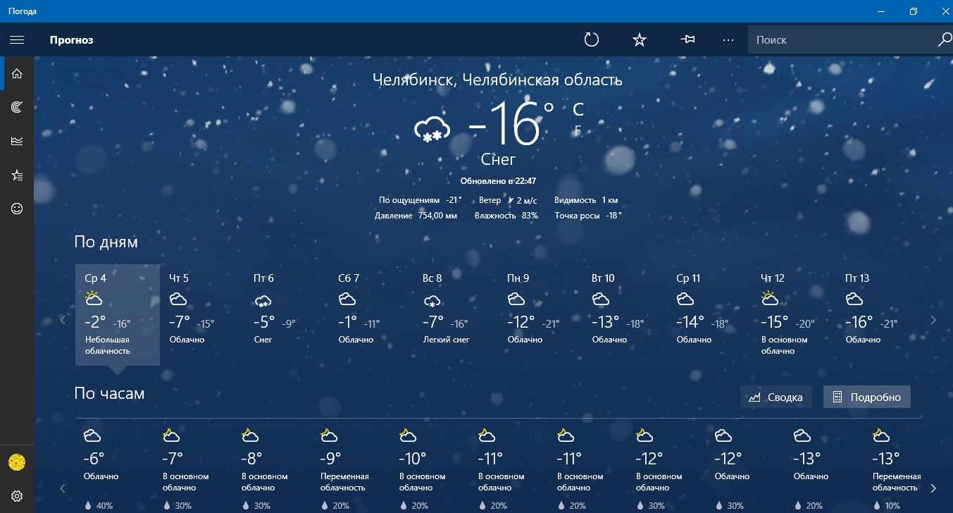 Погода Windows 10