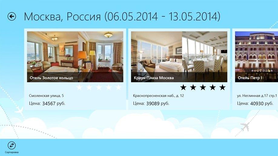 Поиск отелей приложение