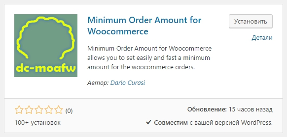 Minimum Order Amount for Woocommerce