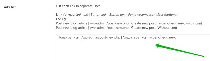 Dashboard quick links widget options
