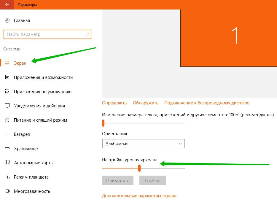 Экран яркость параметры Windows 10