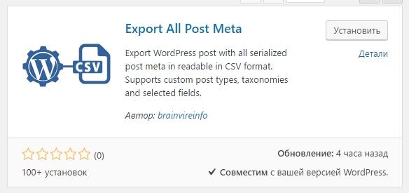 Export All Post Meta экспорт записей страниц WordPress в CSV