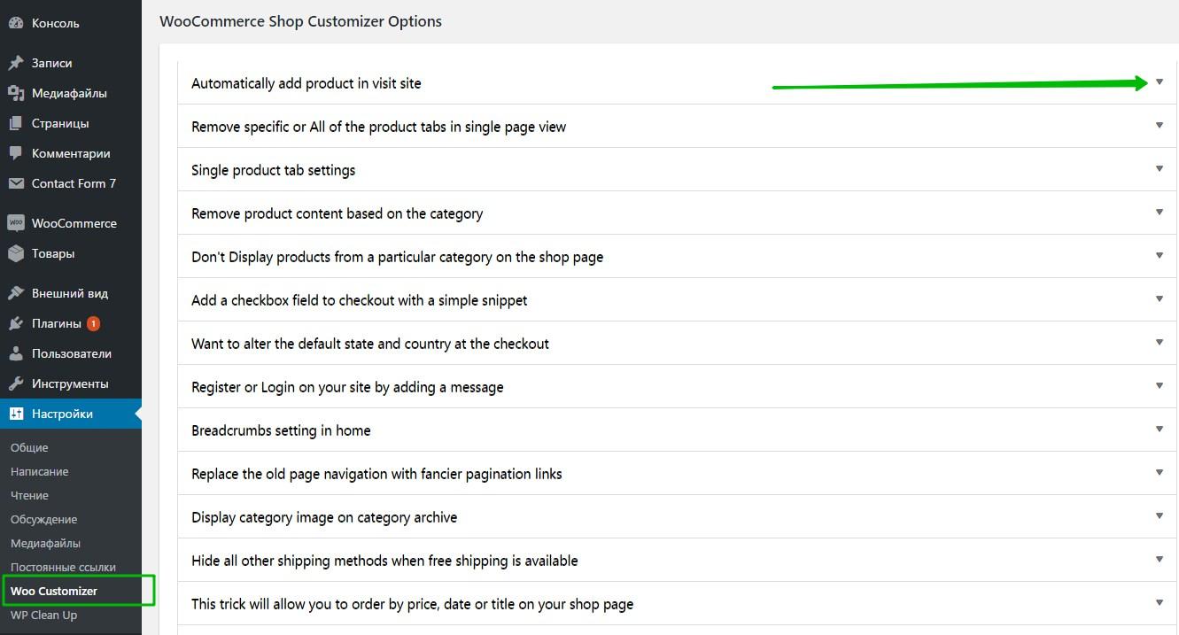 WooCommerce Shop Customizer Options