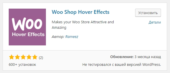 Shop Hover Effects
