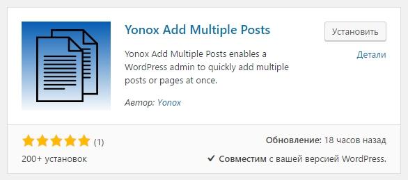 Yonox Add Multiple Posts