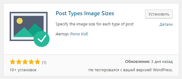 Post Types Image Sizes