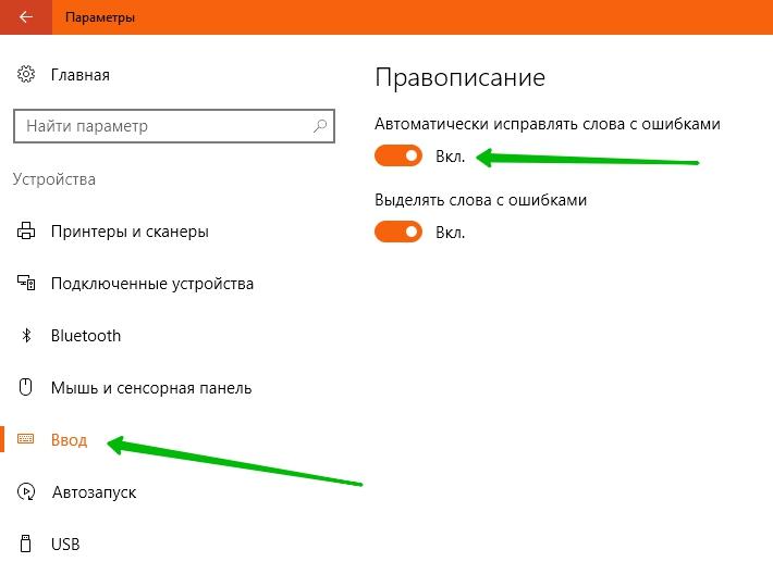 параметры устройства слова ошибки Windows 10