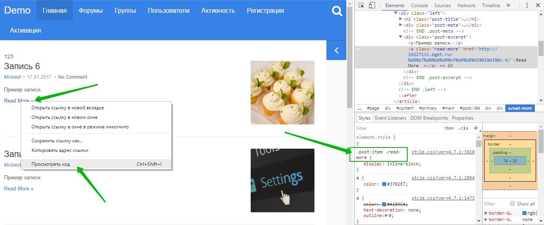 узнать CSS сайт название
