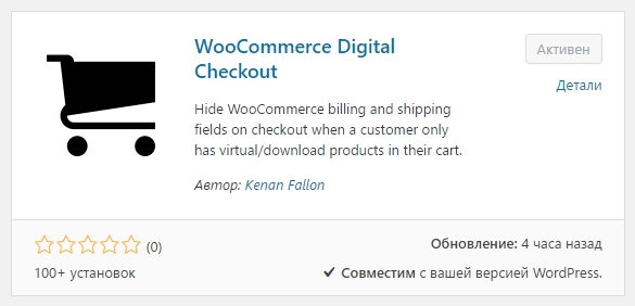 WooCommerce Digital Checkout