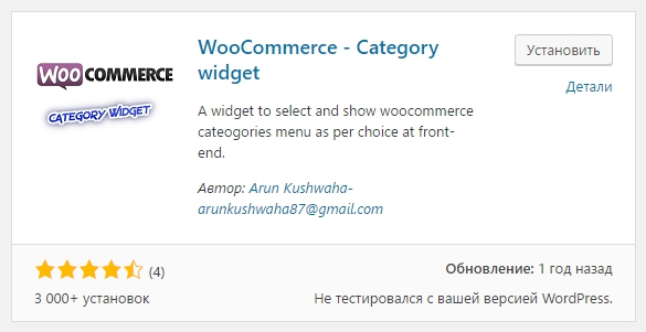 WooCommerce Category widget