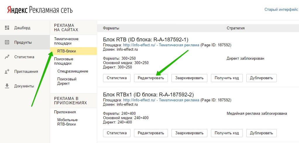 Яндекс реклама RTB