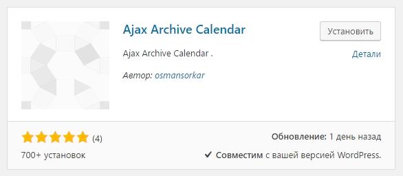 Ajax Archive Calendar