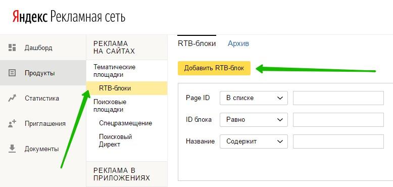 создать RTB блок реклама