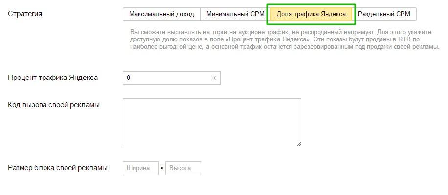 Доля трафика Яндекса