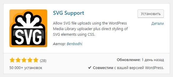 SVG Support поддержка