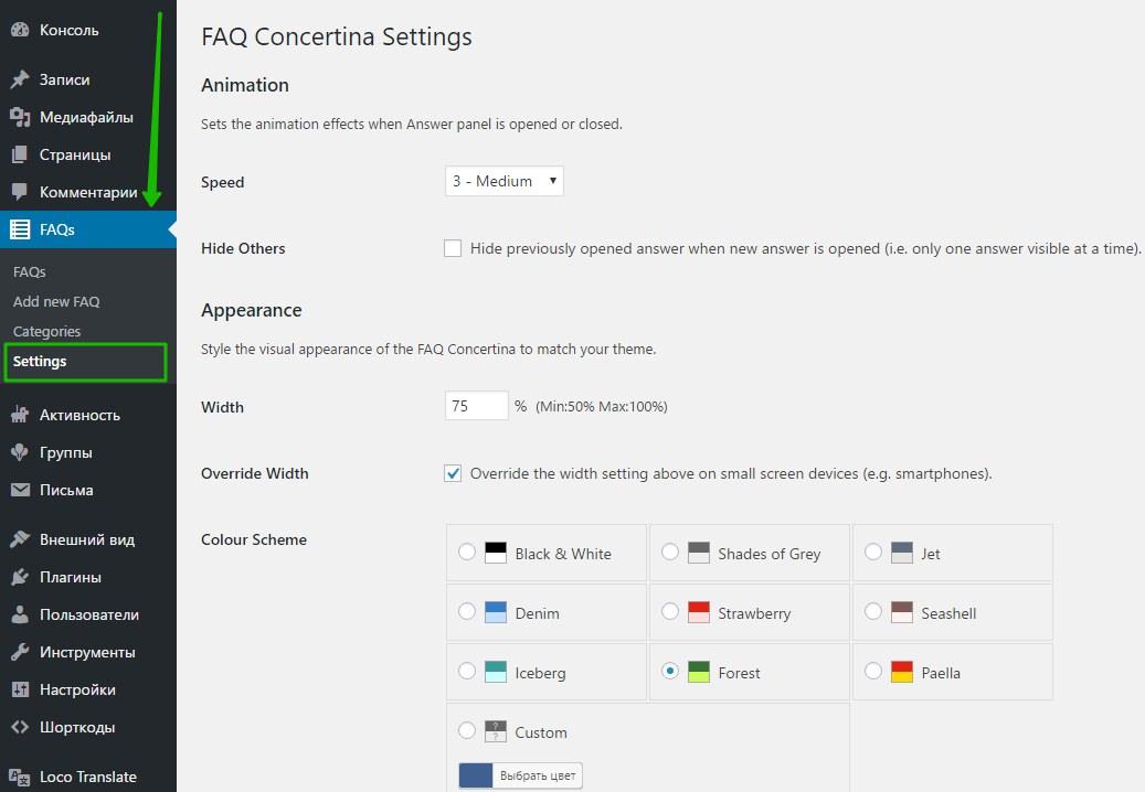 FAQ Concertina Settings