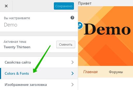 изменить WordPress плагин