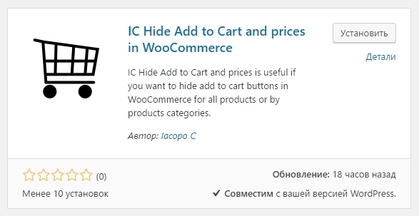 IC Hide Add to Cart and prices in WooCommerce