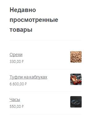 Недавно просмотренные товары Woocommerce