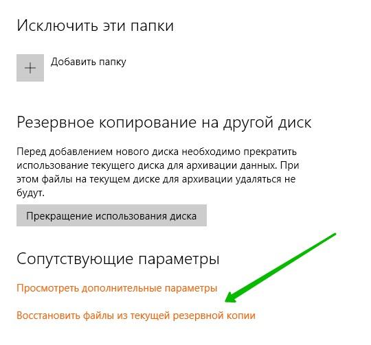 восстановить резервную копию Windows 10