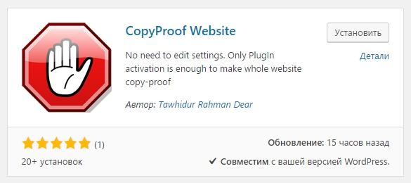 Copyproof Website