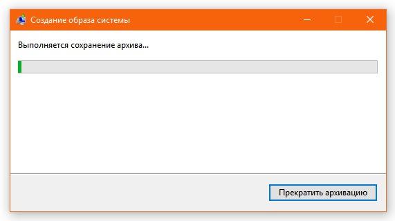 образ системы архивация Windows 10
