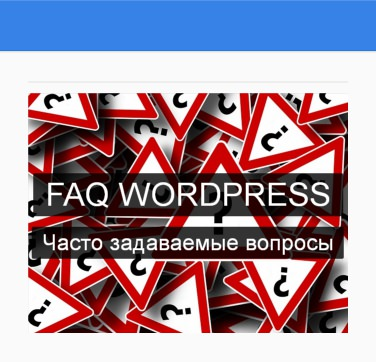 виджет видео ютуб WordPress