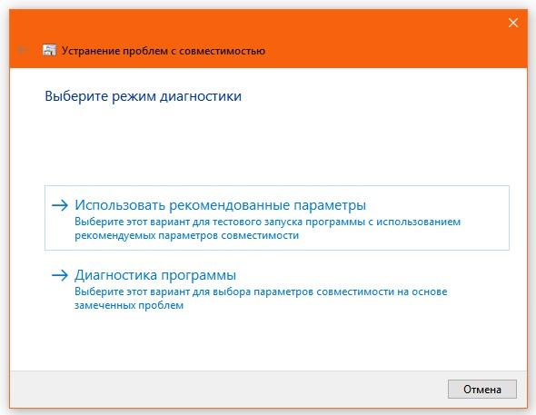 диагностика программы Windows 10