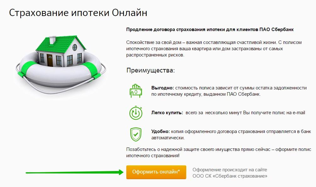 страховка ипотека полис
