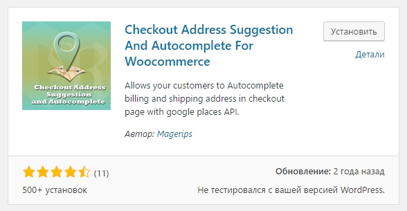 Checkout Address Suggestion And Autocomplete For Woocommerce