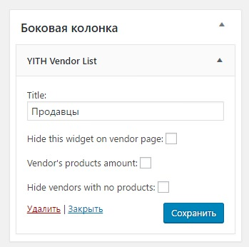 виджет woocommerce vendor