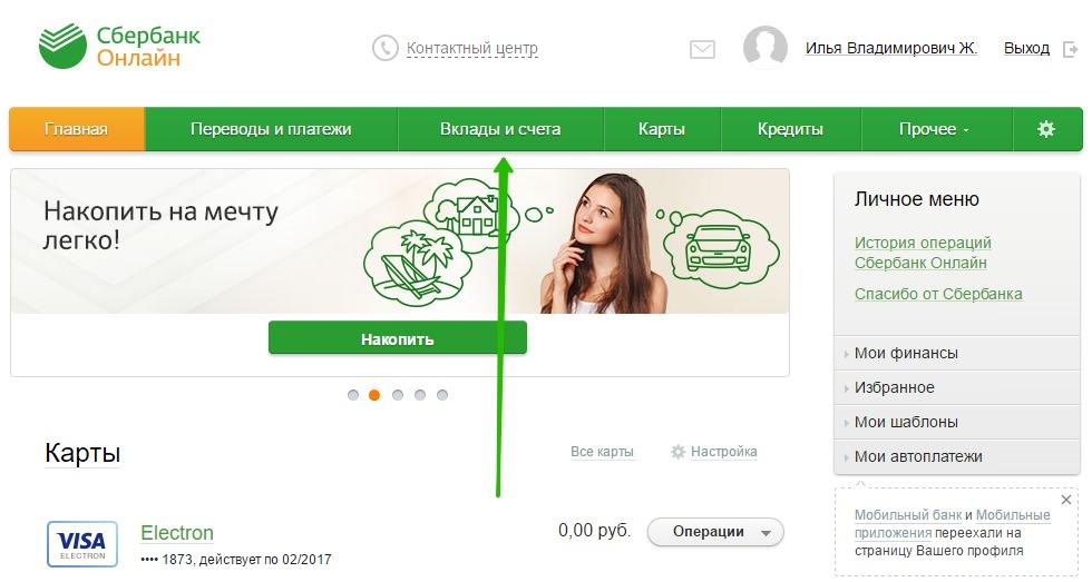 сбербанк онлайн вклады счета