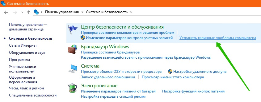 проблемы компьютер Windows 10