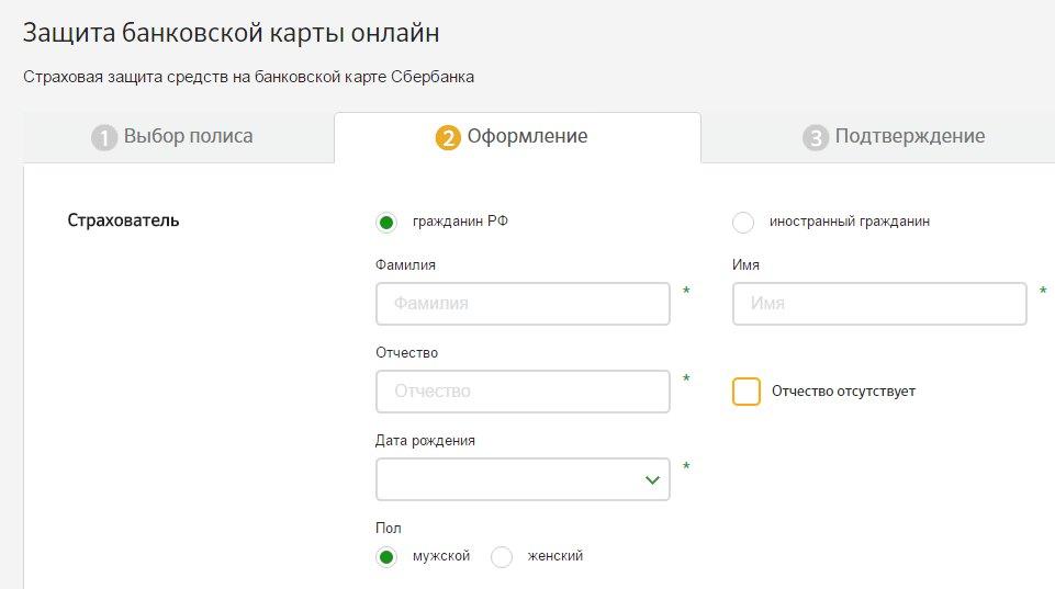 страхование карты сбербанк онлайн