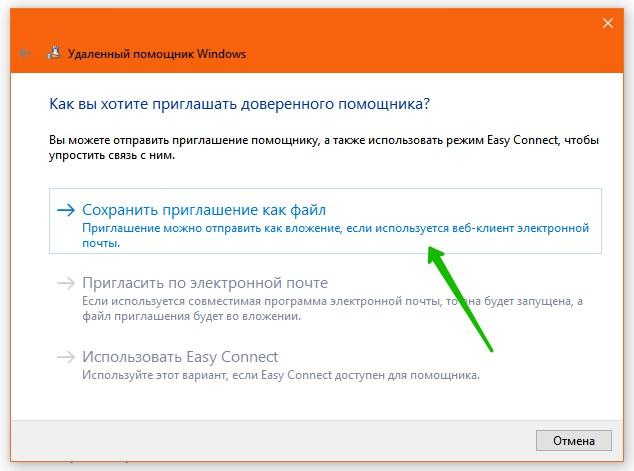 удалённый доступ Windows 10