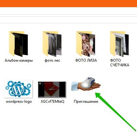 файл приглашения Windows 10