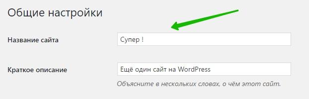 изменить название сайта